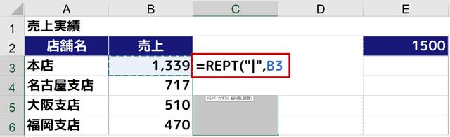 REPT関数の引数を入力