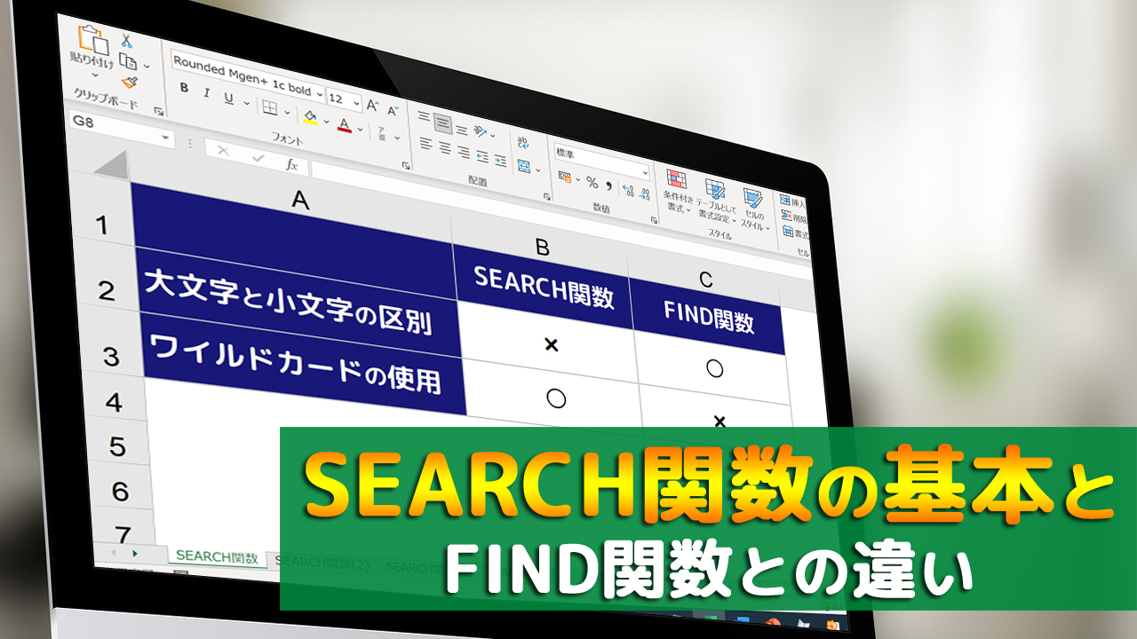 SEARCH関数の基本とFIND関数との違い