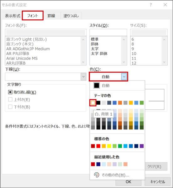 セルの書式設定→フォント