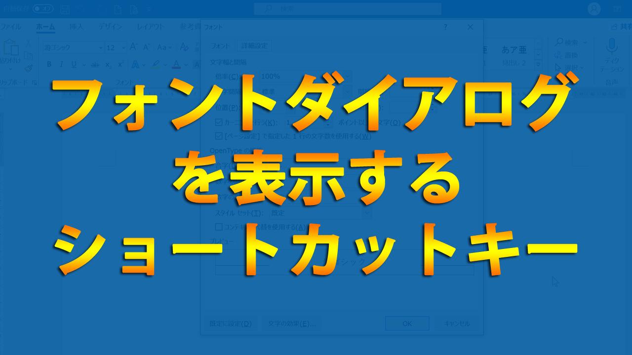 フォントダイアログを表示するショートカットキー