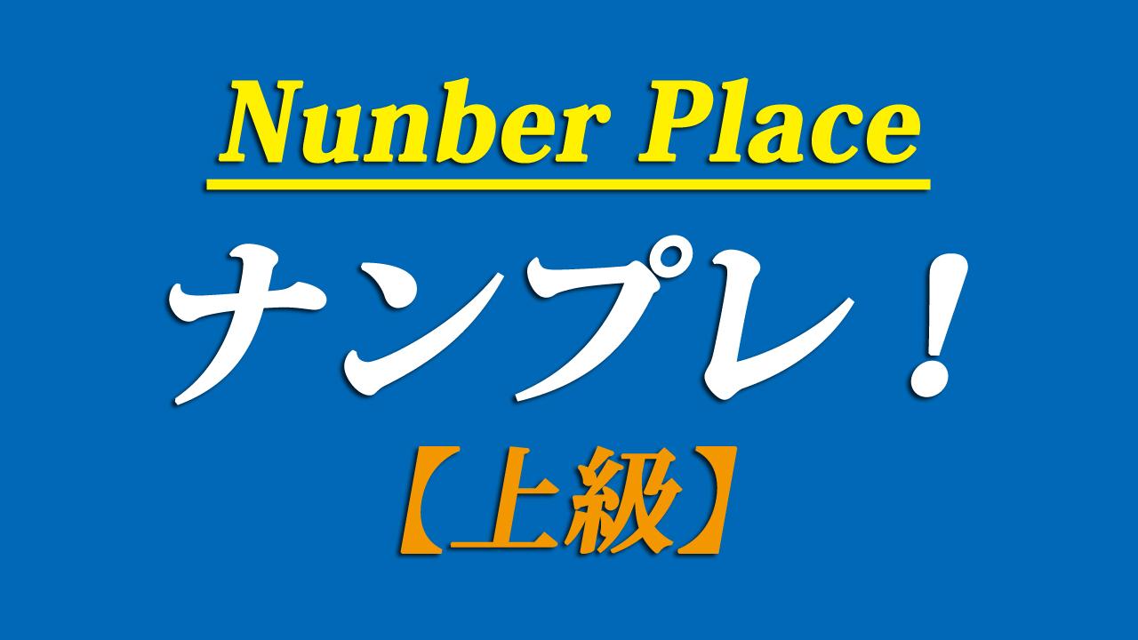 numberplace上級