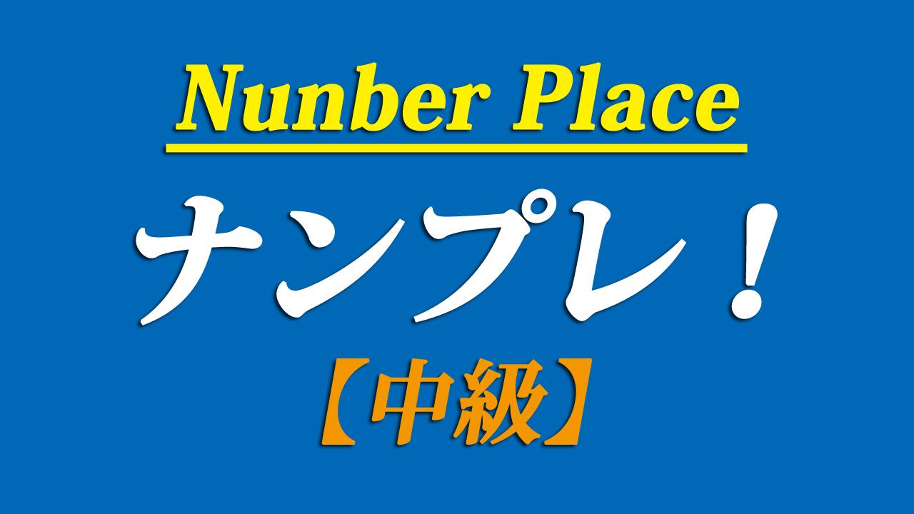 numberplace中級