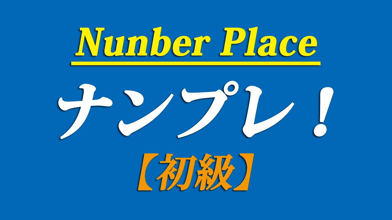 numberplace初級