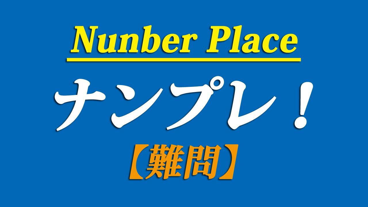 ナンプレ【難問】