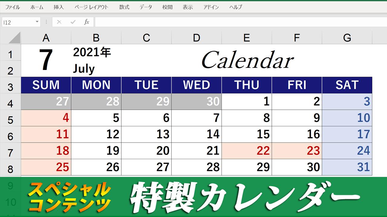 スペシャルコンテンツ特製カレンダー