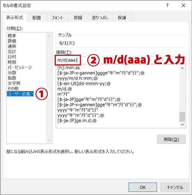 ユーザー定義m/d(aaa)