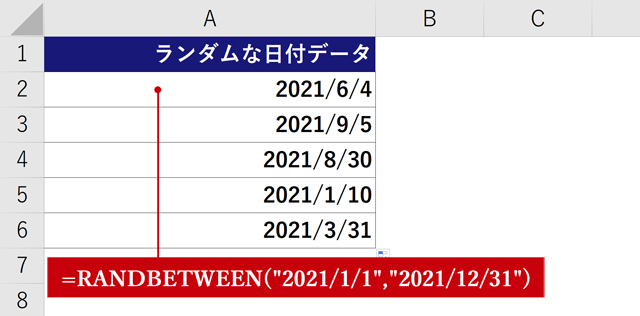 ランダムな日付データ