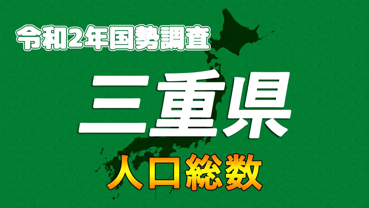三重県人口総数