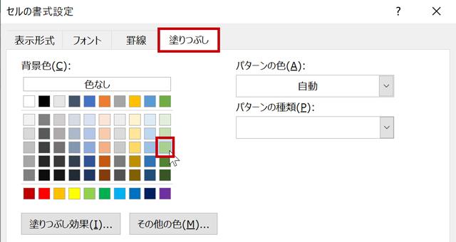 塗りつぶし(緑-基本色40%)