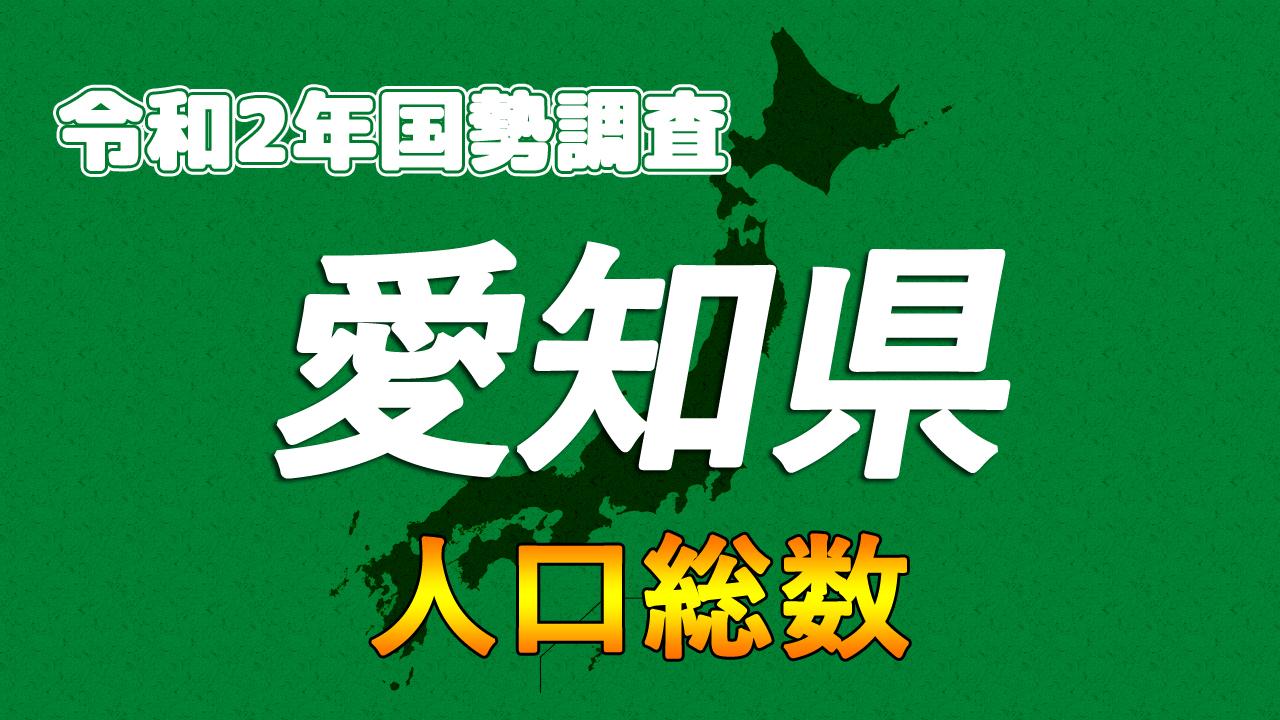 愛知県人口総数