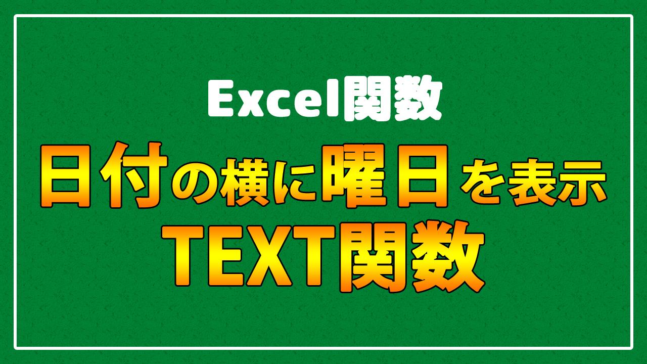 日付の横に曜日を表示TEXT関数