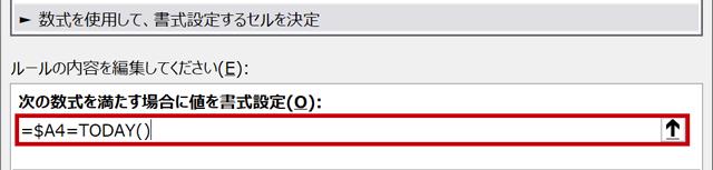 条件付き書式(TODAY関数)