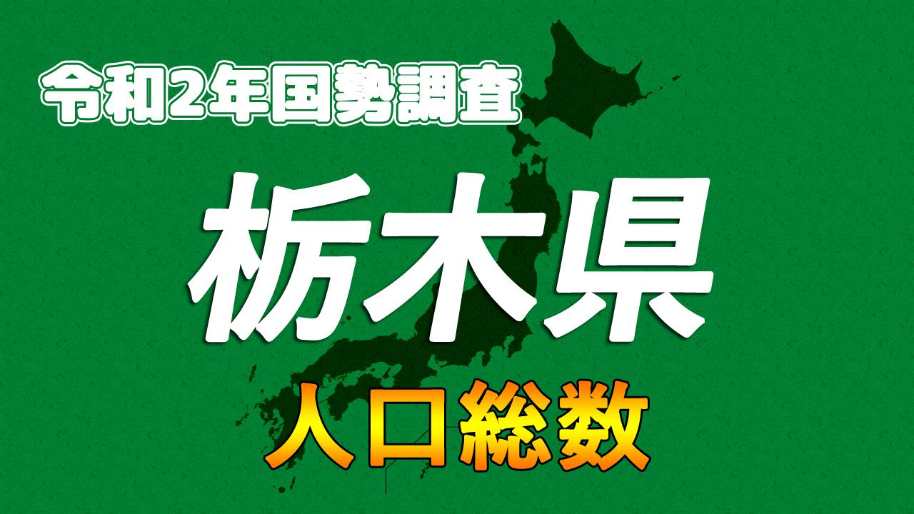 栃木県人口総数