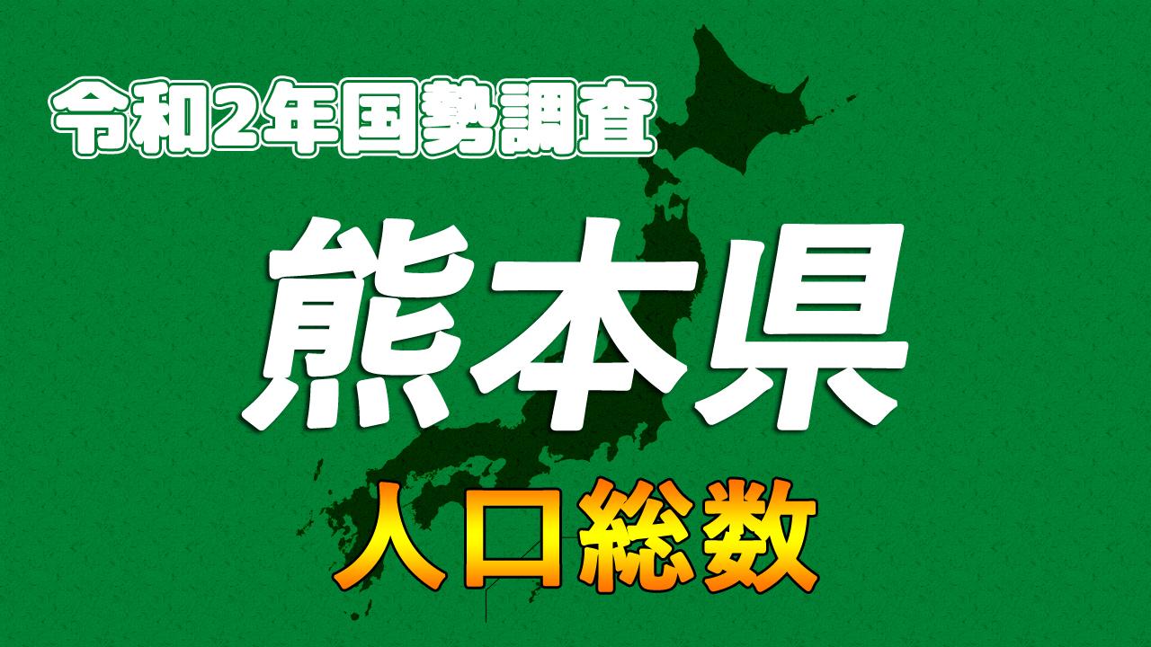 熊本県人口総数