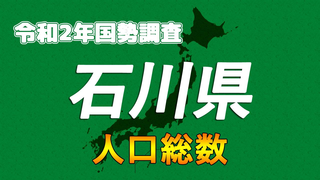 石川県人口総数