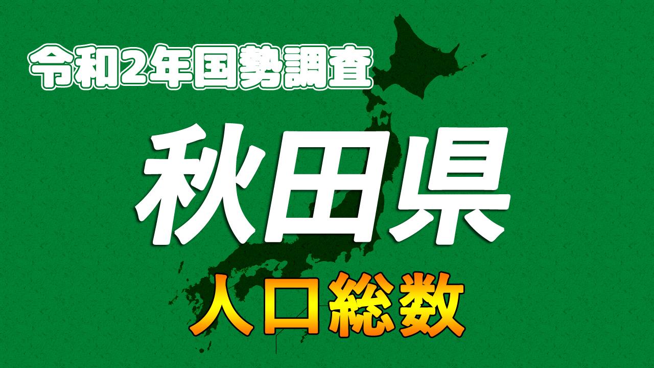 秋田県人口総数