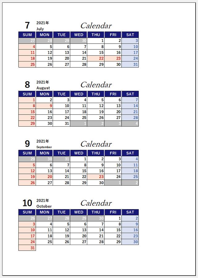 4か月カレンダー
