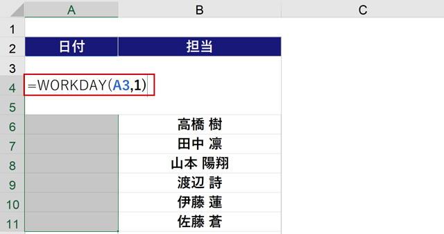A4セルに=WORKDAY(A3,1)と入力