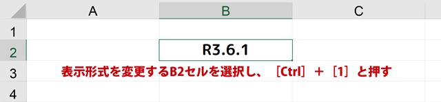 B2セルを選択し[Ctrl]+[1]