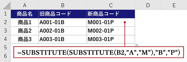 SUBSTITUTE関数ネストの例