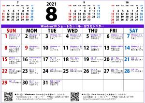 【Windows10】2021年8月カレンダー(A3横:300×212)