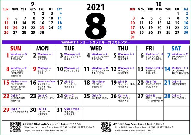 【Windows10】2021年8月カレンダー(A4:640×453)
