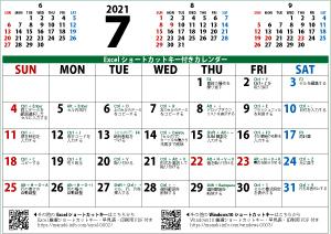 2021年7月カレンダーA3(300×212)