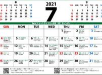 2021年7月カレンダーA4(1280×905)
