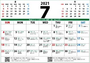 2021年7月カレンダーA4(300×212)