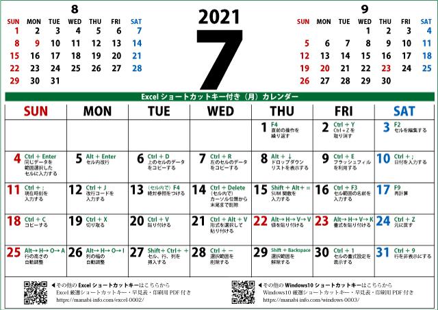2021年7月カレンダーA4(640×453)