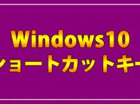 Windows10ショートカットキー