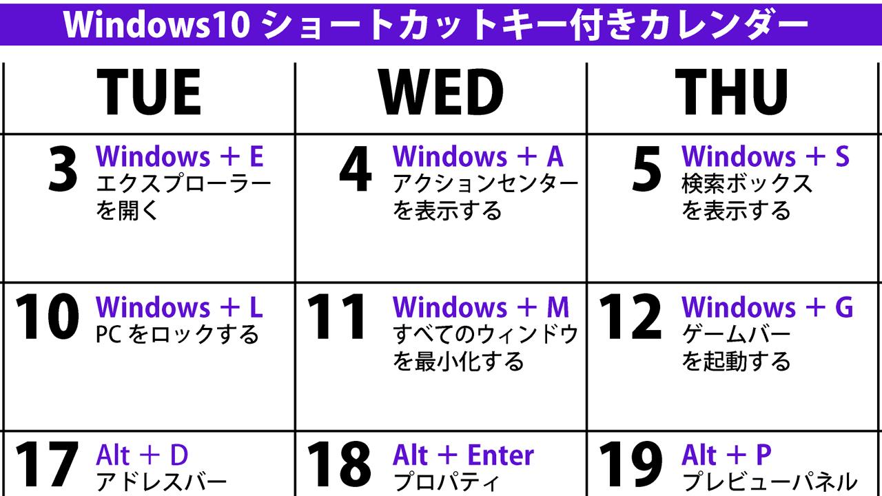 calendar-win202108(アイチャッチ)