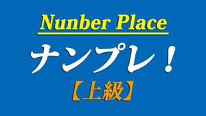 numberplace上級300px