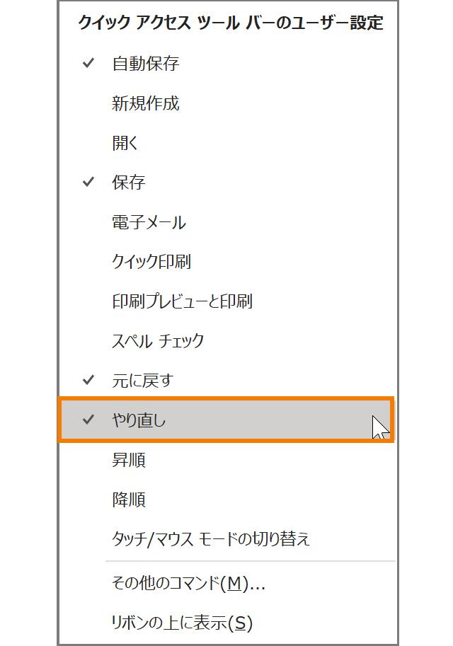 クイックアクセスツールバーのユーザー設定(やり直し)