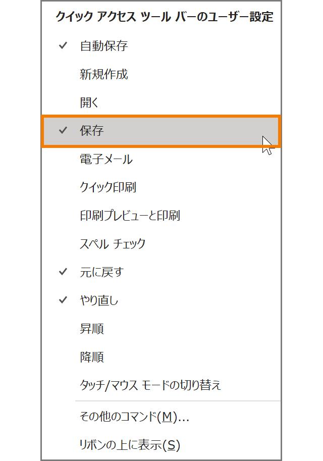 クイックアクセスツールバーのユーザー設定(保存)