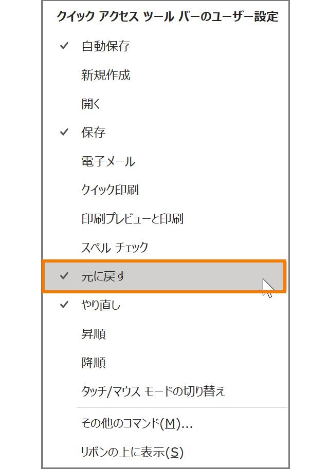 クイックアクセスツールバーのユーザー設定(元に戻す)