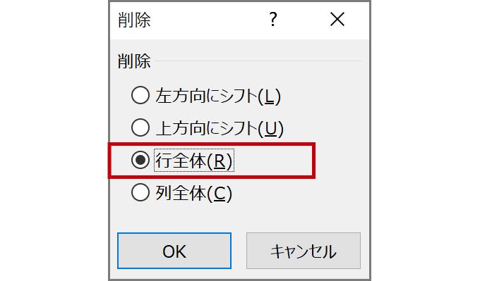 削除ダイアログ(行全体)