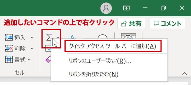 右クリック→クイックアクセスツールバーに追加