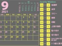 【Excel】カレンダー壁紙2021年9月(ラブリーな黒720px)