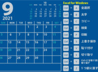 【Excel】カレンダー壁紙2021年9月(信頼感のある青720px)2