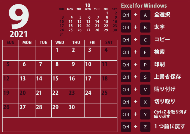 【Excel】カレンダー2021年9月(大人の雰囲気ただよう赤453px)