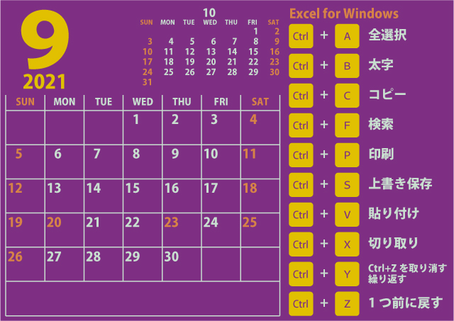 【Excel】カレンダー2021年9月(芸術的な紫453px)