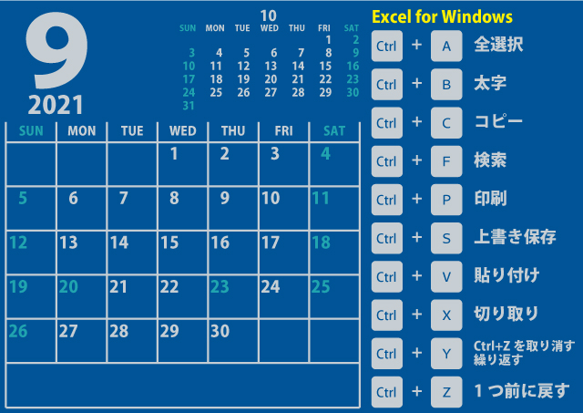 【Excel】カレンダー9月(信頼感のある青453px)2