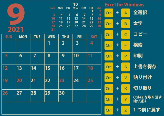 【Excel】カレンダー9月(歴史を感じる渋い青453px)