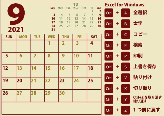 【Excel】カレンダー9月(遊びの効いた茶色453px)