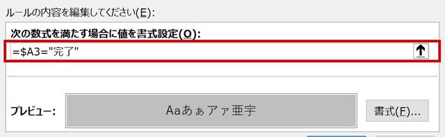 [次の数式を満たす場合に値を書式設定]欄