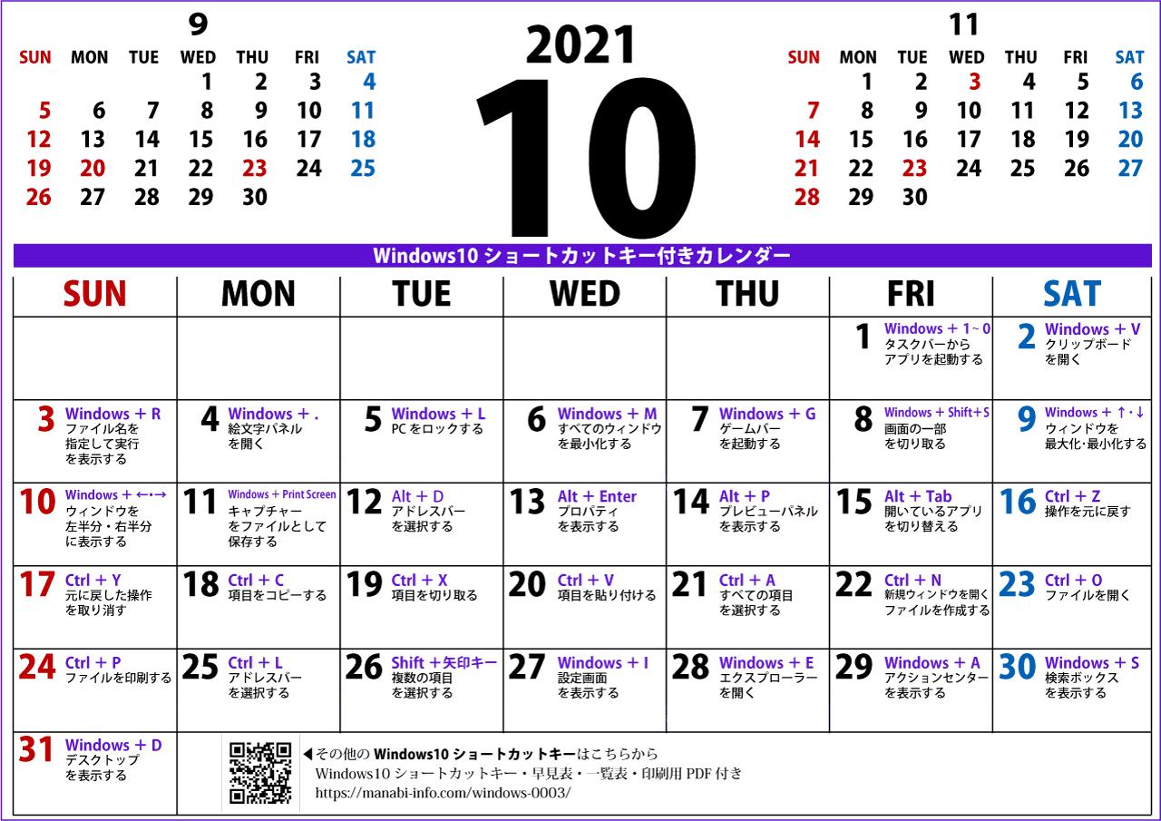2021年10月カレンダーWIN10(1280×905)