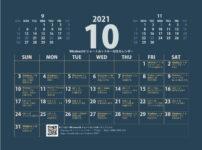 2021年10月カレンダーWIN10B(1280×905)