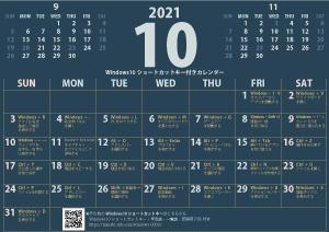 2021年10月カレンダーWIN10B(300×212)