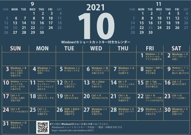2021年10月カレンダーWIN10B(640×453)